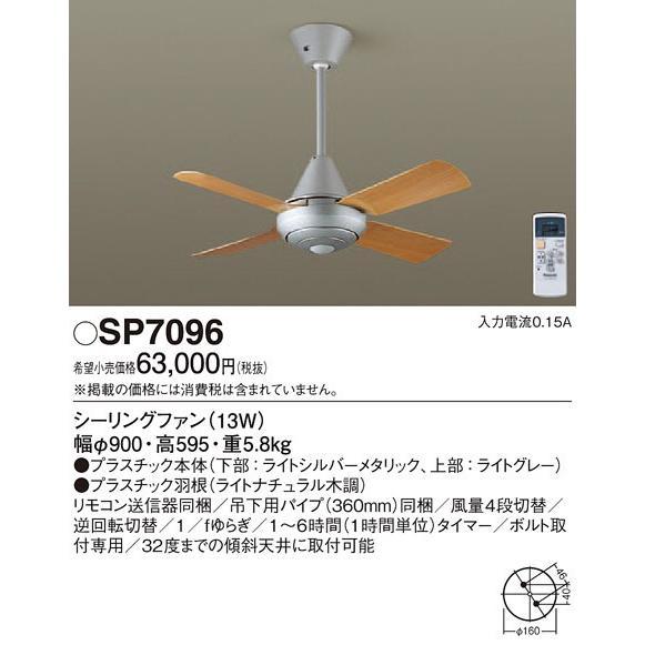 パナソニック SP7096 シーリングファン LED照明