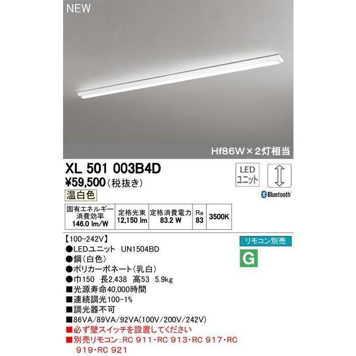 オーデリック XL501003B4D ODELIC LED照明 ODELIC LED照明 ODELIC LED照明 a95