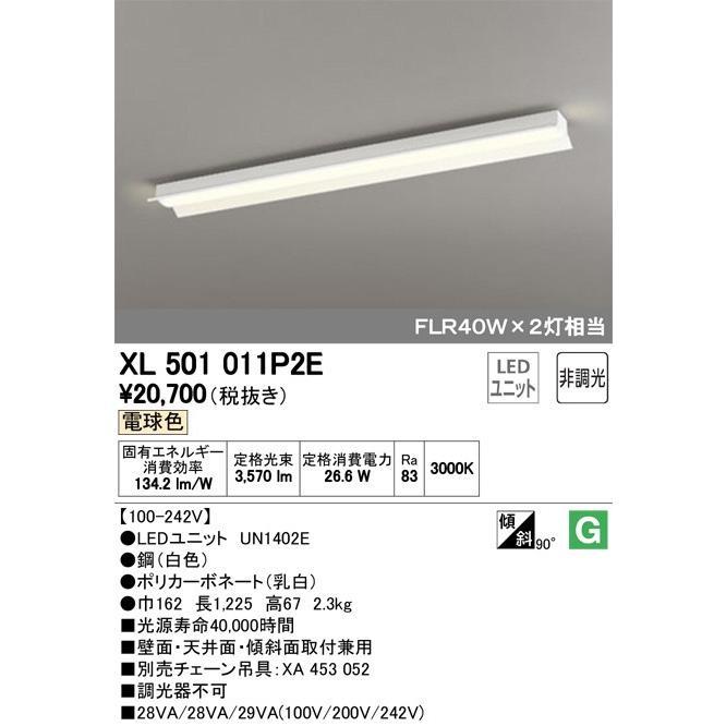オーデリック XL501011P2E ODELIC LED照明