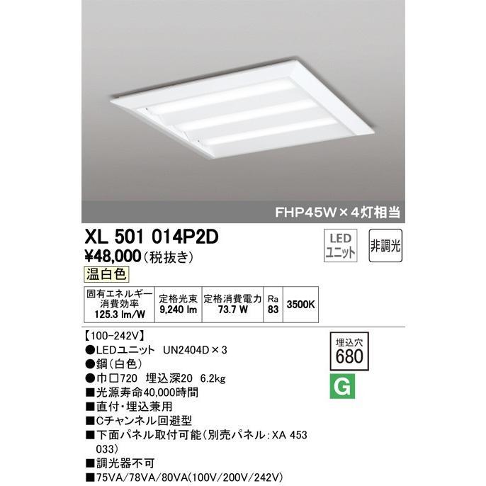 オーデリック オーデリック オーデリック XL501014P2D ODELIC LED照明 372