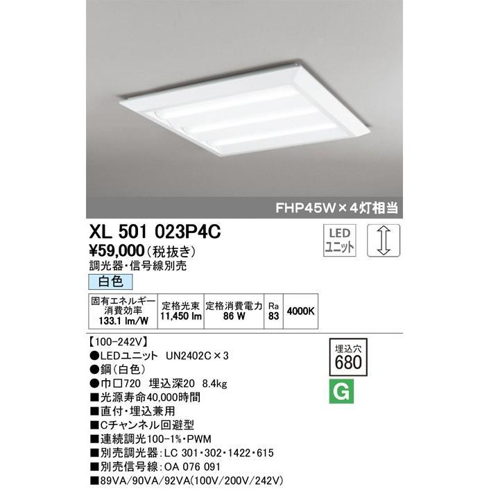 オーデリック XL501023P4C ODELIC LED照明 ODELIC LED照明