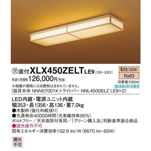 パナソニック XLX450ZELTLE9 ベースライト LED照明