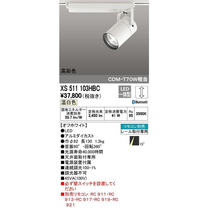 オーデリック XS511103HBC LED照明 ODELIC
