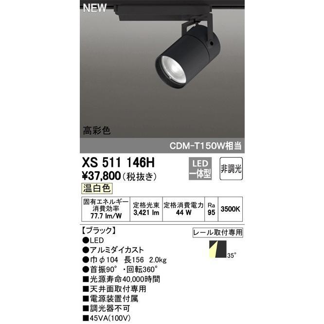 オーデリック XS511146H LED照明 ODELIC