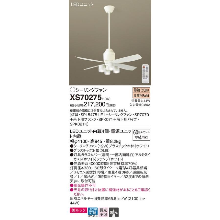 パナソニック XS70275 シーリングファン LED照明