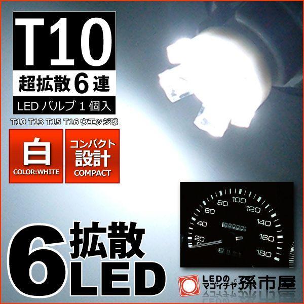 T10 LEDバルブ お得クーポン発行中 超拡散6連 ホワイト メーターランプ 白 孫市屋 1個入 ギフ_包装