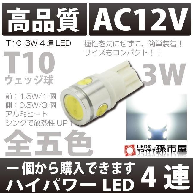 T10 バルブ LED 爆光拡散タイプ ポジション ナンバー灯 ルーム等 送料無料/新品 ホワイト 孫市屋 3.0wパワーLED×4 1個入 アルミヒートシンク 白 アイテム勢ぞろい
