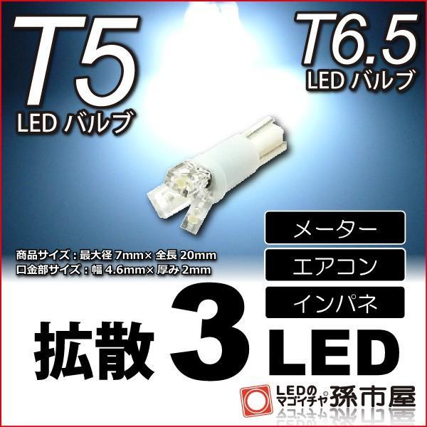 T5 セール LED T6.5 拡散3LED 白 ホワイト 購買 メーター球 メーターランプ インバネ 孫市屋 エアコン