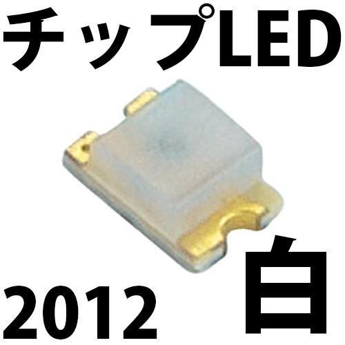 チップLED SMD 販売期間 限定のお得なタイムセール 2012 白色 白 ホワイト LED 発光ダイオード お金を節約 インチ表記:0805