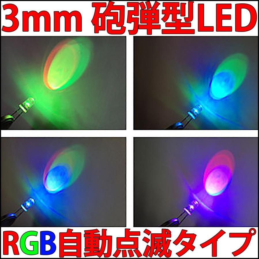 3mm RGB 砲弾型 LED 自己点滅タイプ 赤 期間限定の激安セール 緑 3原色 青 発光ダイオード 透明クリアレンズクリアトップタイプ 爆売り 高輝度 激安 3色