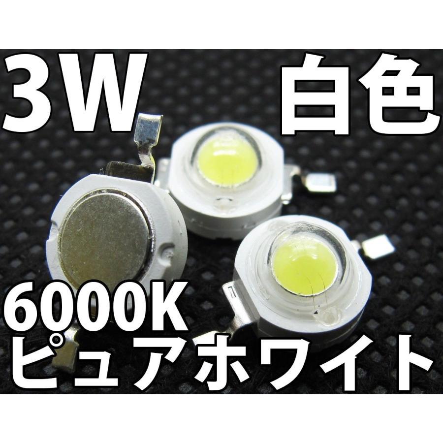 3W 白色 期間限定 白 ホワイト ショップ LED 発光ダイオード ハイパワーLED素子 6000K