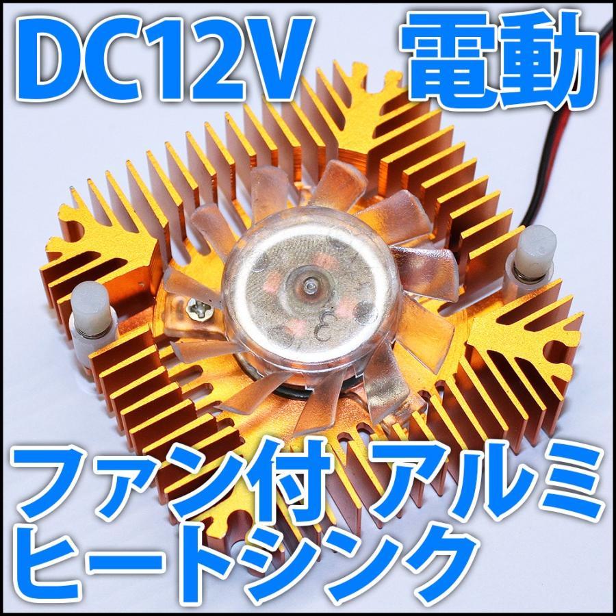 55mm DC 5V~12V 特価 ファン付き 最新 アルミヒートシンク 放熱器 ラジエーター 20W 10W ハイパワーLED等に 30W