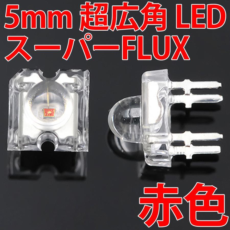 送料無料 一部地域を除く 5mm Super Flux 定番キャンバス LED 赤色 赤 レッド 高輝度 透明クリアレンズクリアトップタイプ 発光ダイオード 激安