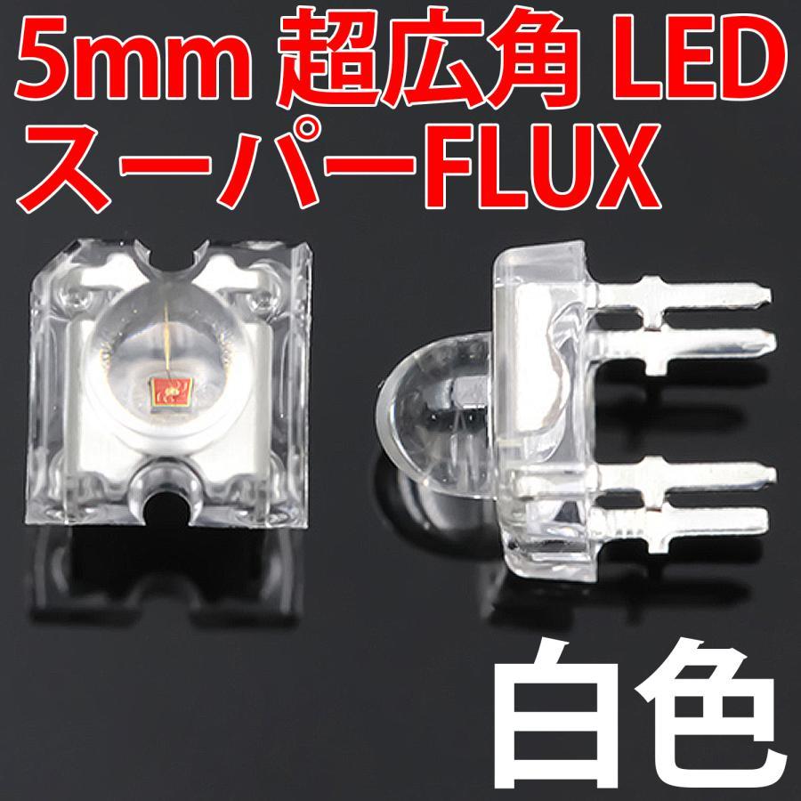 5mm Super Flux LED 白色 白 透明クリアレンズクリアトップタイプ ついに入荷 激安 オリジナル 高輝度 発光ダイオード ホワイト