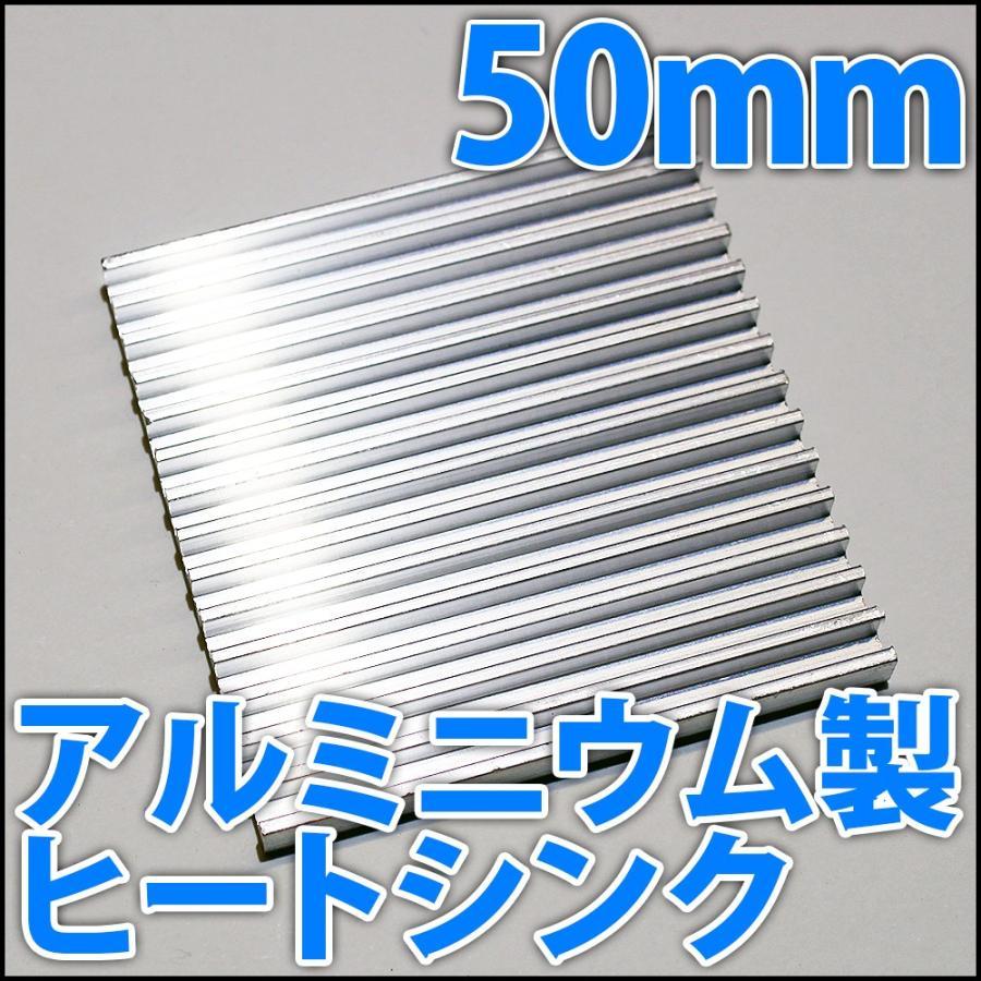 アルミヒートシンク 放熱器 店 ラジエーター 5cm 50x50x4.6mm ハイパワーLEDに最適 メーカー公式ショップ