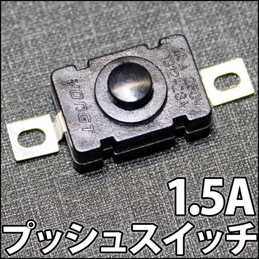 小型 大容量 プッシュスイッチ 送料込 最新 押ボタンスイッチ オルタネイト型 ONOFFスイッチ