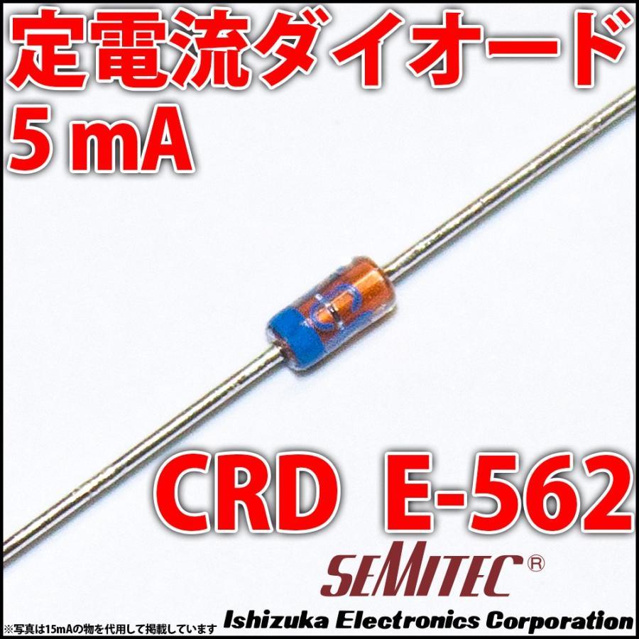定電流ダイオード 石塚電子製 永遠の定番モデル CRD 売り出し E-562 LEDを楽々点灯 5mA 5.6mA
