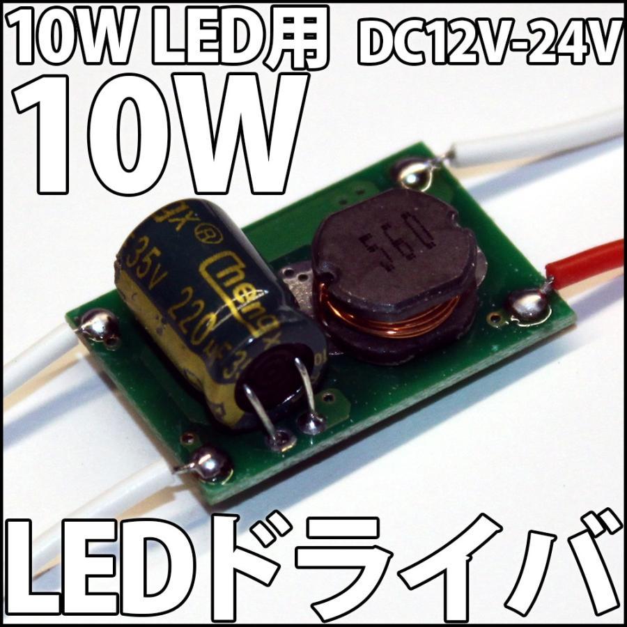 マート 10W 値引き ハイパワーLED用 直流 DC12V-DC24V LEDドライバー 電源 激安 自動車でのご使用に最適 定電流機能付 発光ダイオード LED