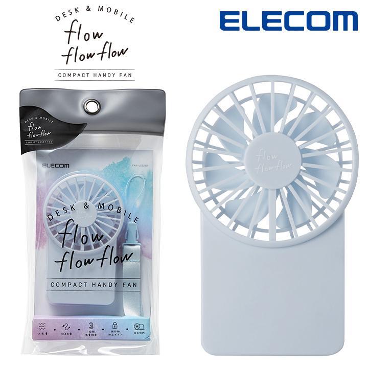 エレコム社製 ELECOM flowflowflow コンパクトハンディファン USB扇風機 ミニ扇風機 USBファン 手持ちタイプ ledg 04