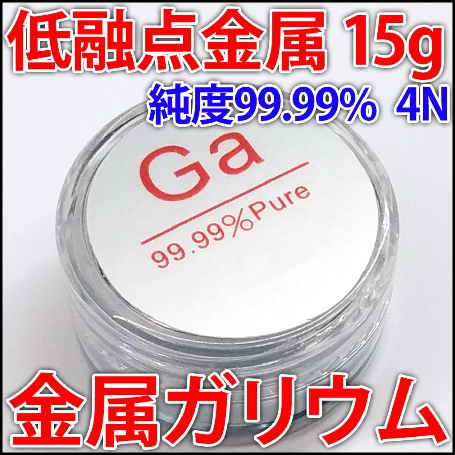 Gallium 99,99/% Ga 4N