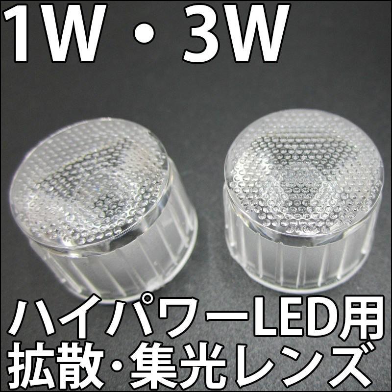 1W 3W ハイパワーLED用 拡散 集光レンズ 45度 レンズ 一体型 ホルダー 90度 LED [並行輸入品] セール特価品 発光ダイオード