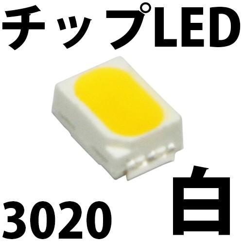 チップLED SMD 日本正規品 3020 白色 ホワイト 発光ダイオード 白 18%OFF LED