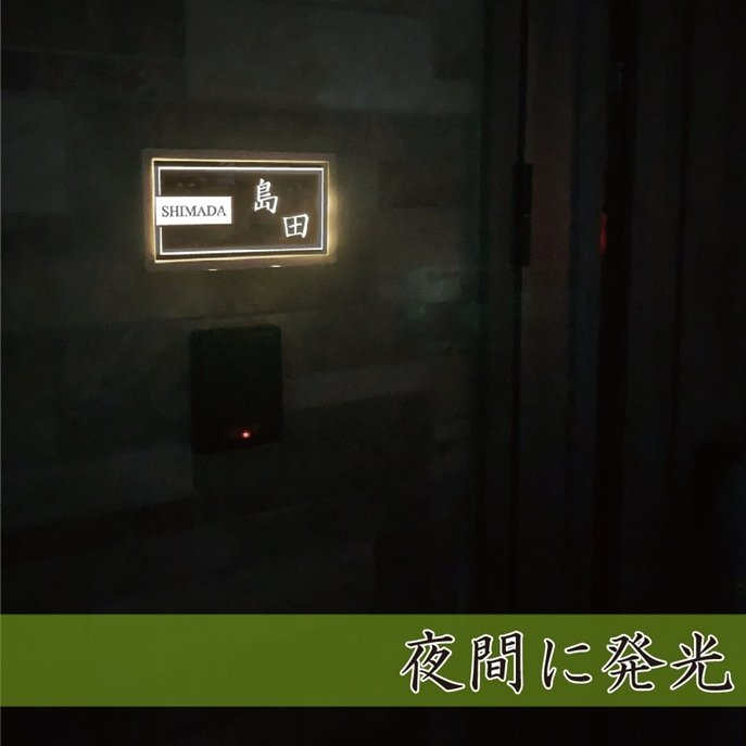 LED表札 シルバーフレーム S005「サクラ」 ソーラー内蔵 電気工事なしでも光る ledhyousatukoubou 09