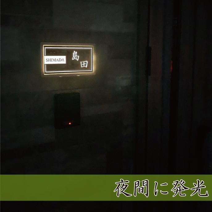 LED表札 シルバーフレーム S01「ムーン」 ソーラー内蔵 電気工事なしでも光る|ledhyousatukoubou|09