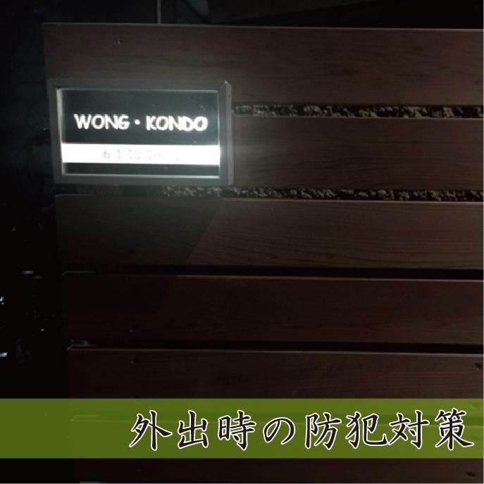 LED表札 ブラックフレーム S005「水玉」 ソーラー内蔵 電気工事なしでも光る ledhyousatukoubou 11