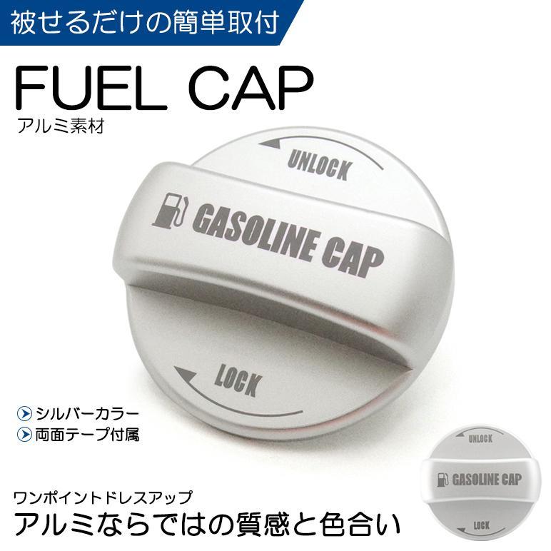 激安☆超特価 JB74W ジムニー シエラ アルミ製 祝日 ドレスアップ 銀 タイプ1-D カバー ガソリンキャップ シルバー