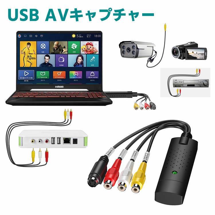 USB AVキャプチャー USB2.0対応 ビデオ 値引き AVキャプチャーカード ビデオキャプチャーボード RCA for DVD ダビング PAL Video VHS 初売り NTSC or Ca