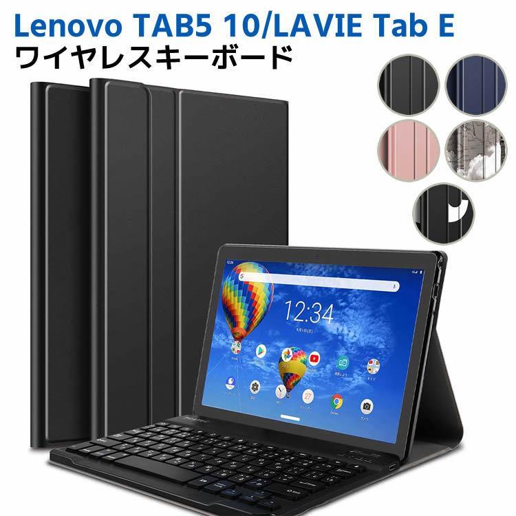 ご予約品 Lenovo 送料無料/新品 TAB5 10 LAVIE Tab E PC-TE710KAW タブレットキーボード KAW ワイヤレスキーボード レザーケース付き E710
