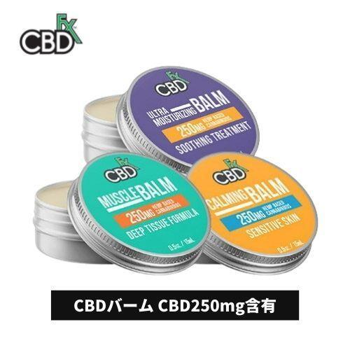 人気商品 25%OFFクーポン有 CBD ミニバーム CBDfx 250mg 15g 新作続