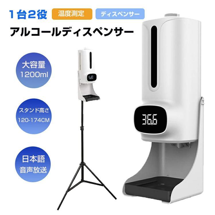 送料無料 安心保証 高精度 K9pro自動検温消毒一体機 非接触 温度計 スタンドセット155cm 選択 オートディスペンサー 自動検温体温計 感染予防赤外線非接触温度計