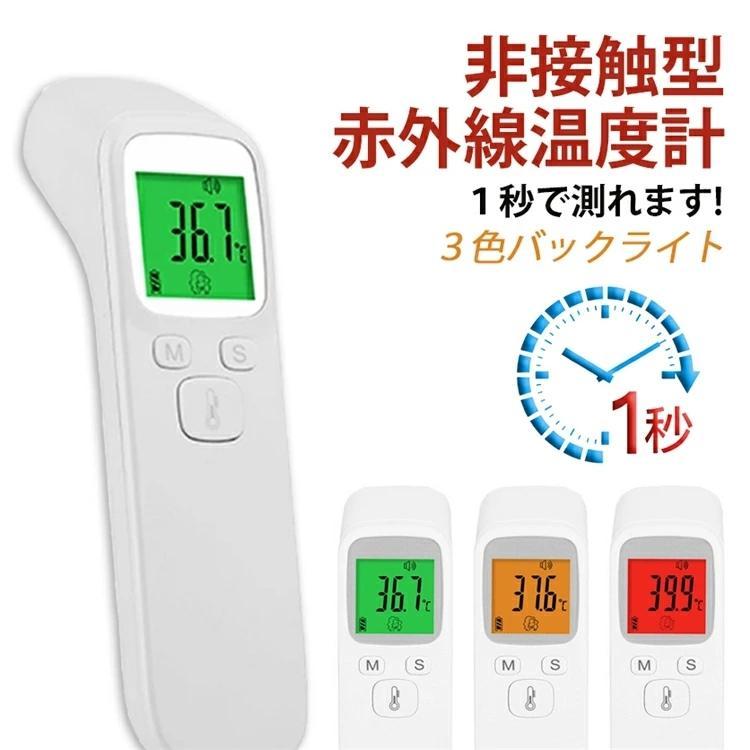 体温計 即納 R-11白色 7日返品OK 本店 条件付 期間限定送料無料 温度計 非接触型温度計 一秒検温飲食店 温度計測器 高精度 学校 赤外線体温計 電子体温計