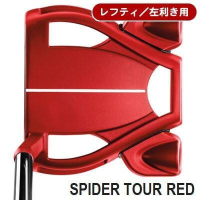 レフティ/左利き用テーラーメイド スパイダー ツアー RED スモールスラント パター