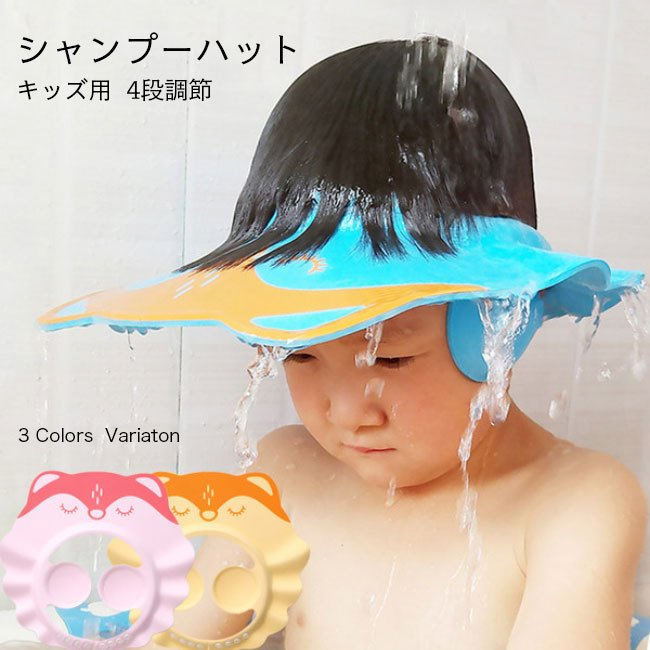シャンプーハット 子供 サイズ調整可 バスグッズ 100%品質保証! 迅速な対応で商品をお届け致します キッズ 幼児 お風呂 4段調節 送料無料 防水帽 耳あて付き ベビーガード 洗髪用帽子
