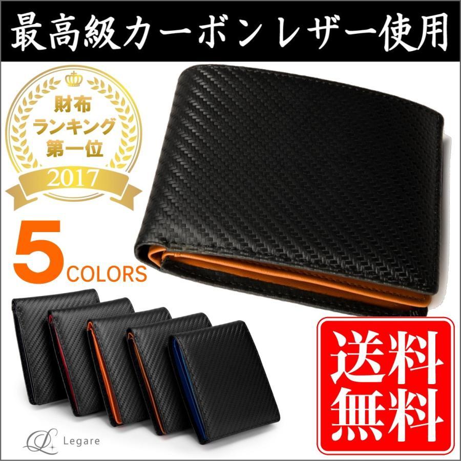 人気 おすすめ 財布 メンズ 二つ折り ブランド 大容量 二つ折り財布 隠しポケット付き カードがたくさん入る 与え レガーレ カーボンレザー