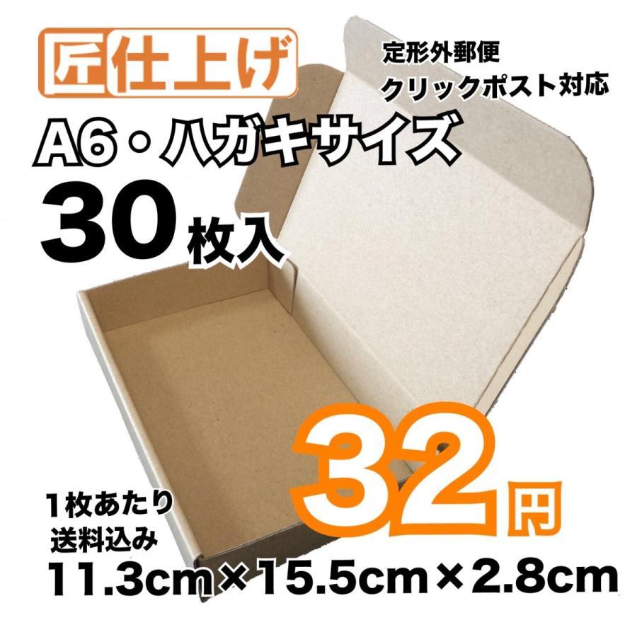 30枚 日本 送料込960円 匠 高質感タイプ A6 はがきサイズ 定形外郵便 クリックポスト対応 ダンボール 2020年9月New 70%OFFアウトレット 段ボール