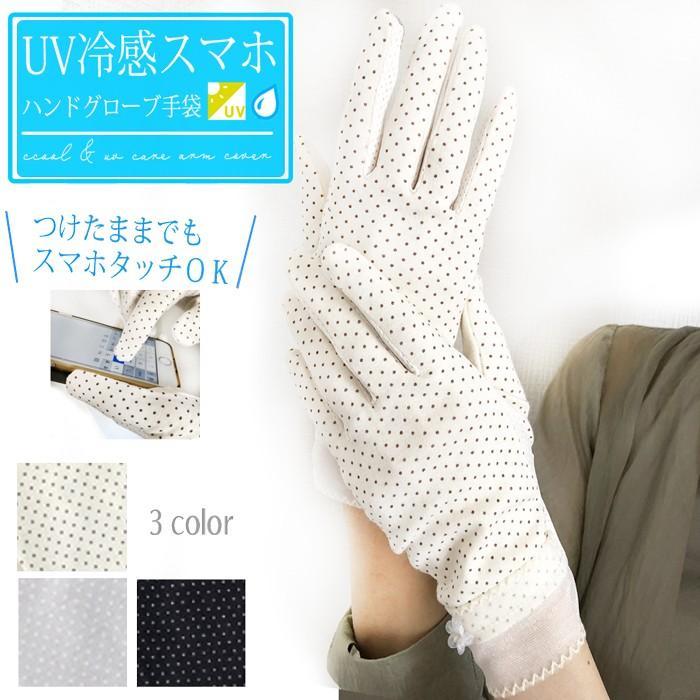 ドット UV手袋 春夏秋 スマホ対応 レディース タッチパネル対応 冷感 おしゃれ UVカット 薄手 在庫あり 大人  ショート|legicajeana