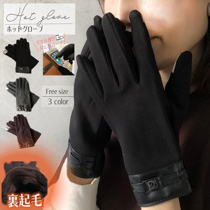 手袋 冬 スマホ レディース おしゃれ あったか 裏起毛 黒 グレー クリーム ブラック ウィルス対策 legicajeana