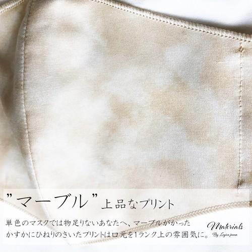 日本製 マスク 洗える 在庫あり 即日発送 マーブル 大人 3D 立体 綿 コットン 風邪 花粉 夏 涼しい 個包装 子供 大人用 ガーゼ|legicajeana|06