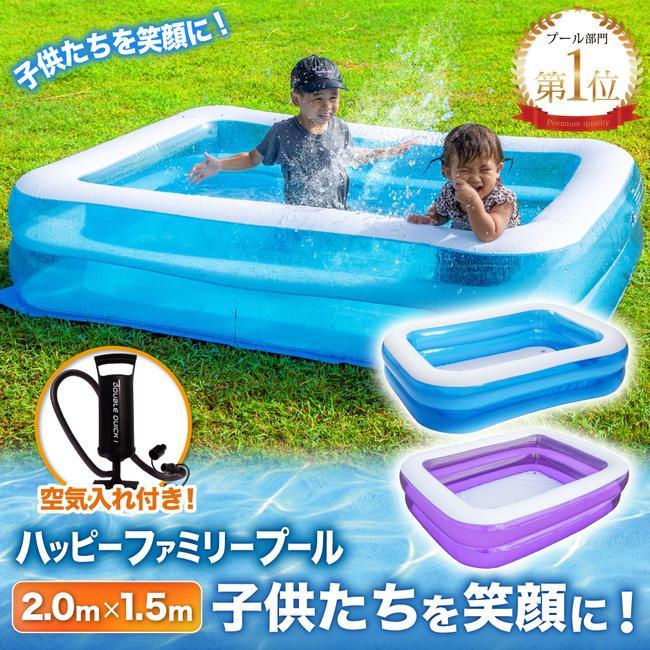 プール チープ ビニールプール 家庭用プール ファミリープール 200cm×150cm×50cm 子供用プール 透明 青 水色 ギフ_包装 水遊び 庭遊び Preime