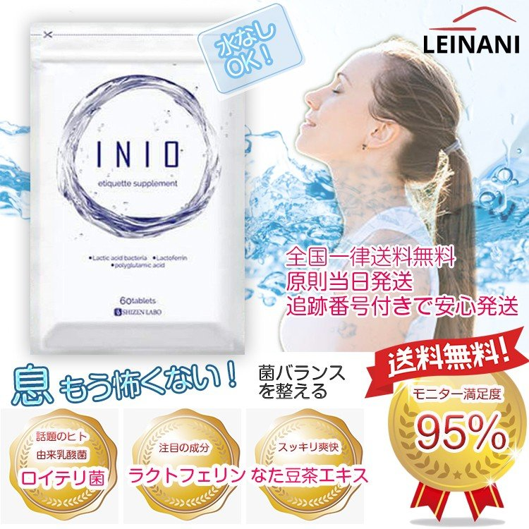 イニオ 60粒 口臭 :84:LEINANI - 通販 - Yahoo!ショッピング
