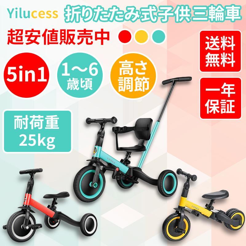 Yilucess 三輪車 3 輪 車 キッズ 三輪 バイク 新型 ベビーカー おすすめ ギフト スケーター 押し棒付き 5WAY 一年保証 自転車 早割クーポン キック 激安挑戦中 安い 折りたたみ おもちゃ
