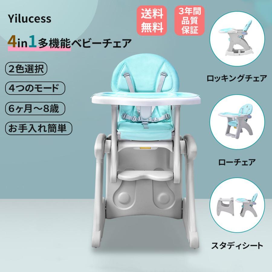ベビーチェア 赤ちゃん 椅子 捧呈 出産お祝い おすすめ 木馬 調節可能 オンラインショッピング ハイチェア 多機能 テーブル ローチェア お手入れ Yilucess