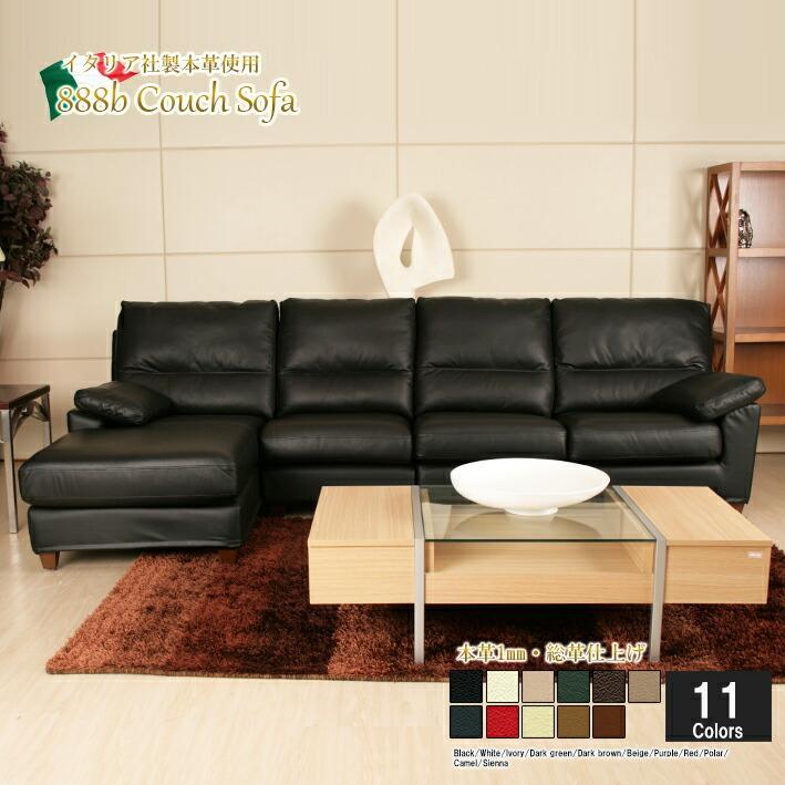 ソファ ソファー ソファ カウチソファ 3人掛け 2人掛け コーナーソファ l字 本革 総革 総革 高級イタリア製本革ソファ アームレスソファ付き 888b-All-2p-couch-less