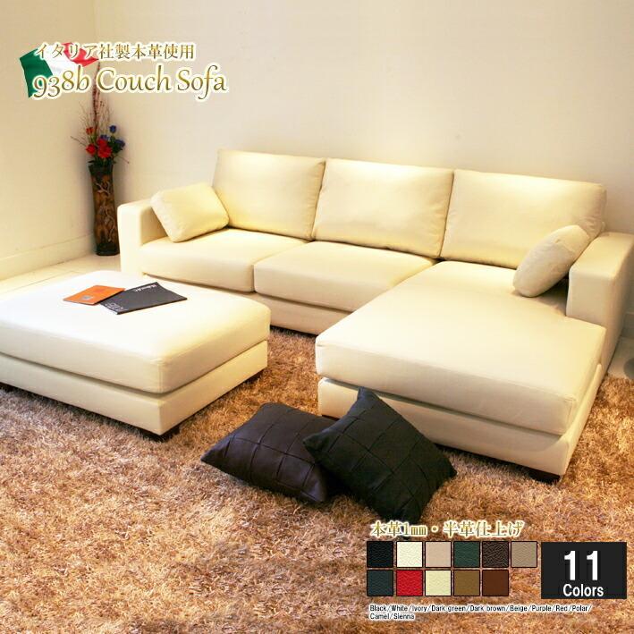 ソファ ソファー カウチソファ 3人掛け 2人掛け コーナーソファ l字 本革 高級イタリア製本革ソファ オットマン付 肘クッション付 938b-2p-couch-ot
