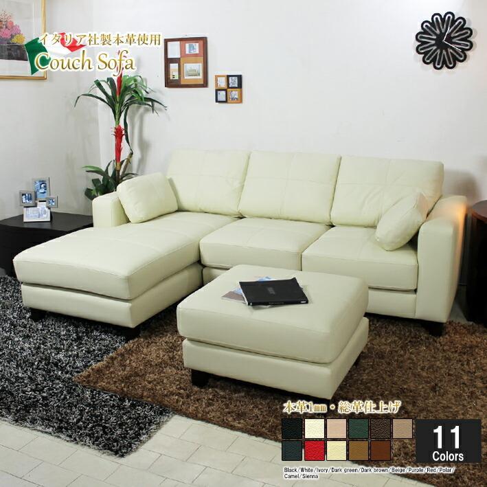 ソファ ソファー カウチソファ 3人掛け 2人掛け コーナーソファ l字 本革 総革 高級イタリア製本革ソファ オットマン付き 938sp-all-2p-couch-ot