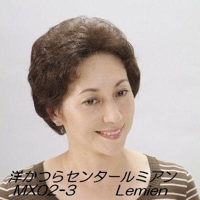 ■MX02■女性用人毛ミックスかつら(ご年配向き・超軽量)|lemienshop